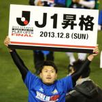20131208【PLAY-OFFS 決勝】京都×徳島