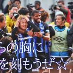 20150228 【FUJI XEROX SUPER CUP 2015】G大阪×浦和 俺らの胸に星を刻もうぜ☆ の巻