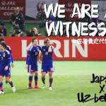 20150331【日本代表_JALチャレンジカップ】日本×ウズベキスタン  宇佐美代表初ゴールこの目に焼きつけた の巻
