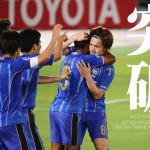 20150506 【ACL_GSMD6】ガンバ大阪×城南 この采配でこの逆転でこの試合楽しすぎて の巻