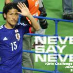 20150611【日本代表_キリンチャレンジカップ】日本代表×イラク代表 丹羽ちゃんの写真載せときます の巻