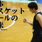 20150814 バスケットボール日本代表国際強化試合2015 日本代表×チェコ代表 の巻