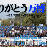 20151122【J1_2nd第17節】ガンバ大阪×モンテディオ山形 ありがとう万博。2015リーグ最終節。 の巻