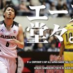 20160104【91st EMPEROR'S CUP ALL JAPAN 2016  QUARTER FINALS】日立サンロッカーズ東京 × アイシンシーホース三河