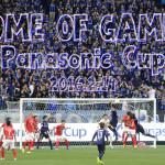 20160214 Panasonic Cup  ガンバ大阪×名古屋グランパス  新スタついにお披露目!こけら落としです! の巻