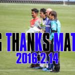 20160214 Panasonic Cup  ガンバ大阪OBによる山口智氏と中山悟志氏の引退記念マッチ の巻