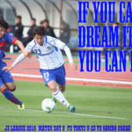 20160417【J3第5節】FC東京U-23×ガンバ大阪U-23  U-23は夢と希望も上乗せされちゃうし の巻