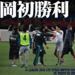 20160429【J1_1st第9節】FC東京×アビスパ福岡 福岡初勝利!の巻