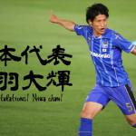 【緊急企画】おめでとうございます!日本代表!!丹羽大輝! の巻