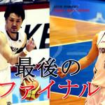 2012-13 JBL FINALS 勝手に大予想