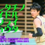 20160103【91st EMPEROR'S CUP ALL JAPAN 2016  GAME3】レバンガ北海道 × サイバーダインつくばロボッツ