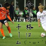 20150321 【J2_第3節】大宮×京都 今年の昇格はこの2チームだよ(`・ω・´)キリッ の巻