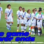 20150502【J1_1st第9節】浦和レッズ×ガンバ大阪 リーグ戦はまだ続くし、5/6は大事なACL! の巻