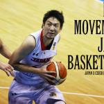 20150815 バスケットボール日本代表国際強化試合2015男子 日本代表×チェコ代表 の巻