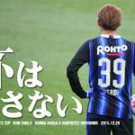 20151229 The 95th Emperor's Cup  Semi finals ガンバ大阪×サンフレッチェ広島  杯は渡せない~ の巻