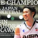 20160111【91st EMPEROR'S CUP ALL JAPAN 2016 FINAL】アイシンシーホース三河 × リンク栃木ブレックス