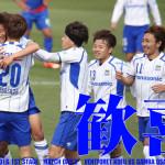 20160306【J1_1st第2節】ヴァンフォーレ甲府×ガンバ大阪  若手選手の活躍はやっぱりうれしい。いや、うれしすぎる。の巻