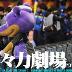 20160312【J1_1st第3節】川崎フロンターレ×名古屋グランパス  等々力劇場ってやつを。 の巻