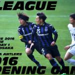 20160228【J1_1st第1節】ガンバ大阪×鹿島アントラーズ  2016開幕~!の巻